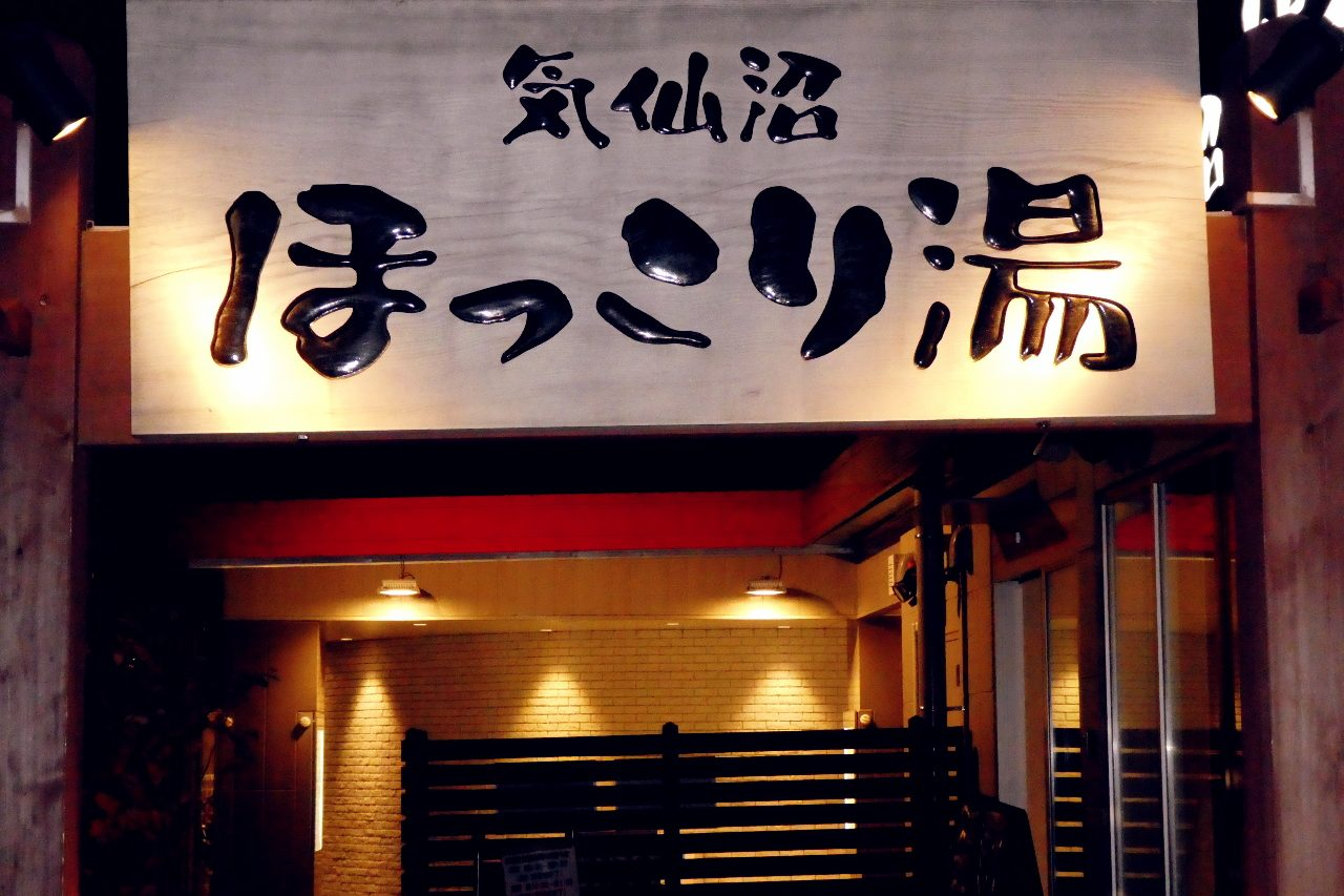 Hokkoriyu main entrance