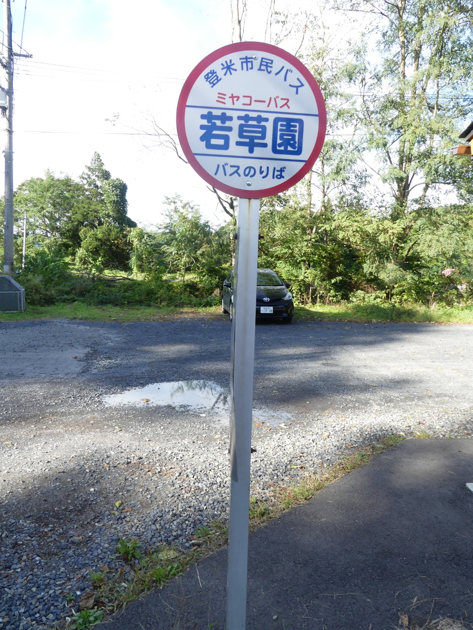 nearest bus stop from Ottobatake