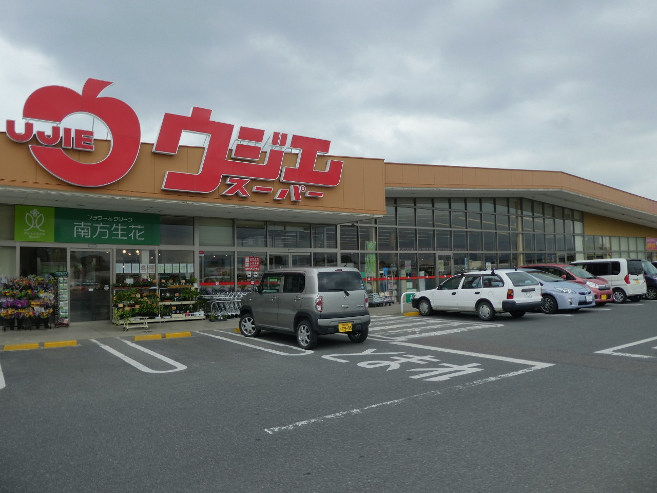 nearest supermarket from BAKKE Ottobatake
